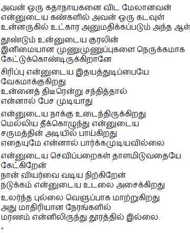குட்டி ரேவதி மொழிப்பெயர்த்த சாப்போ கவிதை