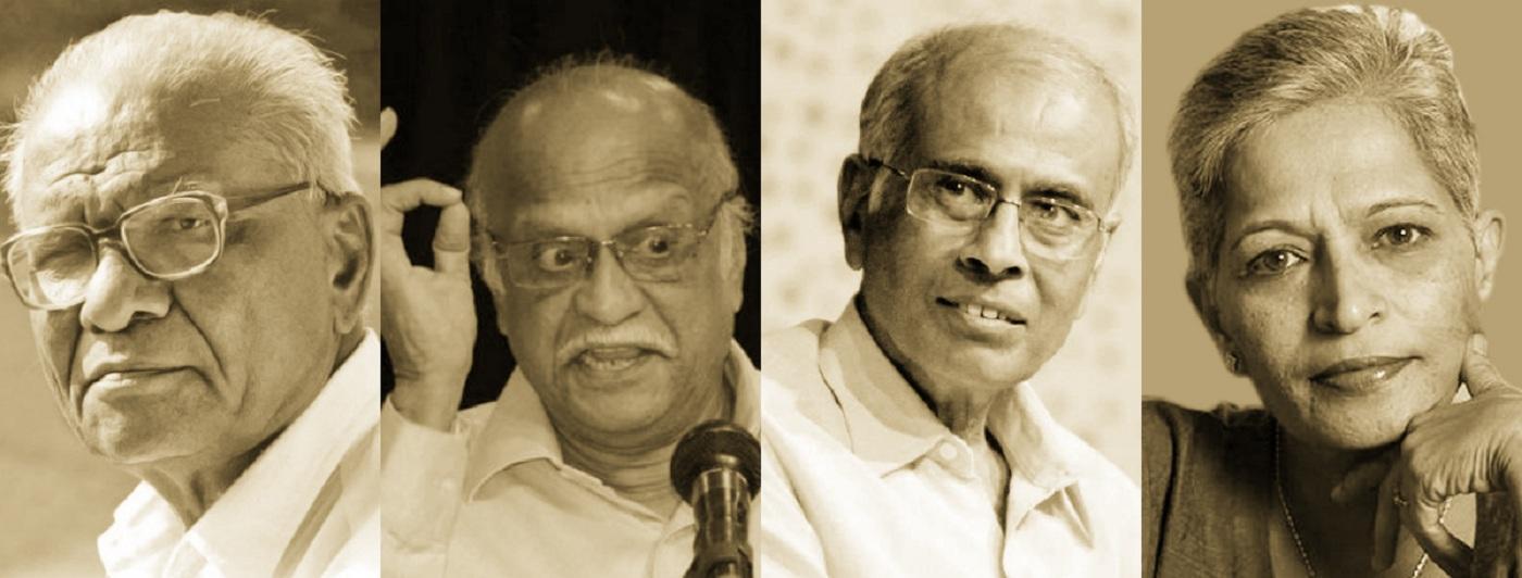 கோவிந்த பன்சாரே கல்புர்கி நரேந்திர தபோல்கர் கௌரி லங்கேஷ்