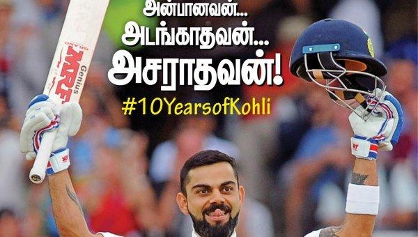 #10YearsOfKohli - இது ஸ்போர்ட்ஸ் விகடன் ஸ்பெஷல்! #SportsVikatan