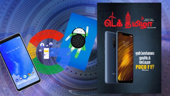 போக்கோ F1 வாங்கலாமா, மோமோ சேலஞ்ச் ட்ரிக், 5G இந்தியா! - செப்டம்பர் மாத டெக் தமிழா #TechTamizha