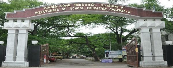 பள்ளிக் கல்வித்துறை வளாகம்
