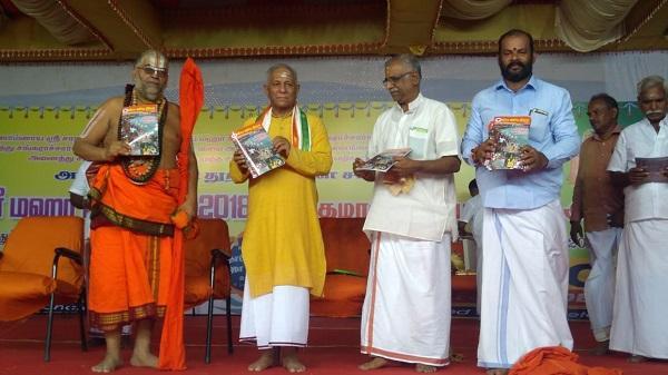 தாமிரபரணி மகாபுஷ்கரம் விழா