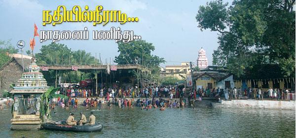 காவிரி துலாஸ்நானம்