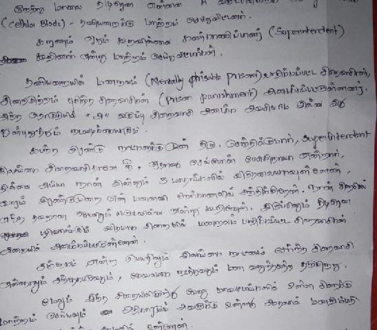 புழல் சிறை கைதி கடிதம்