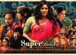 `சமந்தா, ரம்யா, காயத்ரியை விடுங்க... செம அழகி இவங்கதான்!' - #SuperDeluxe ஃபர்ஸ்ட் லுக்