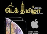 #TechTamizha: பட்ஜெட் போன்... மெகா ஸ்க்ரீன்... மெர்சல் கேமரா... எந்த ஐபோன் பெஸ்ட்?