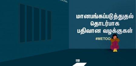பிரபலங்களின் பிரச்னைகளுக்கு மட்டும்தானா #MeToo?