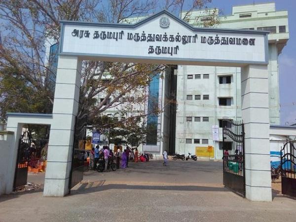 தருமபுரி அரசு மருத்துவக் கல்லூரி மருத்துவமனை