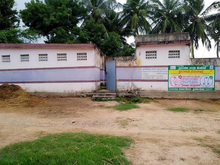 ஒருங்கிணைந்த மகளிர் சுகாதார வளாகம்