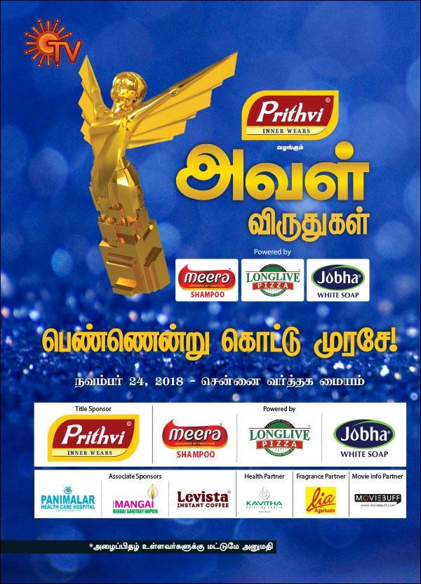 அவள் விருதுகள் 2018