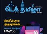 #TechTamizha: ஸ்க்ரீன்ஷாட் ஆதாரங்கள் சட்டப்படி செல்லுமா? - நவம்பர் இதழ்