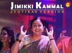 ஜோதிகாவின் 'ஜிமிக்கி கம்மல்' டான்ஸ்  - 'ஷெரில் வெர்ஷனை மிஞ்சுமா?