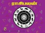 எந்தெந்த ராசிக்காரர்கள் திருமணப் பந்தத்தில் இணையலாம்- ஒரு ஜோதிட அலசல்! #Astrology