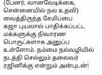 பேனர் கட்ட வைத்திருந்த பணத்தில் நிவாரண உதவிகள்  - வரவேற்பைப் பெற்ற ரஜினி ரசிகர்களின் முடிவு