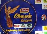 சாதனைப் பெண்கள் சங்கமித்த அவள் விருதுகள் விழா - 2018