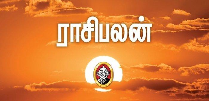 இந்த வார ராசிபலன் நவம்பர் 19 முதல் 25 வரை 12 ராசிகளுக்கும்