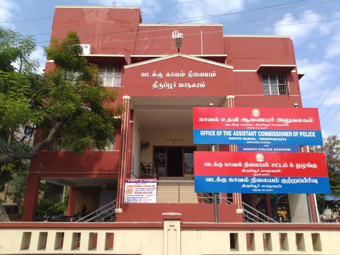திருப்பூர் காவல்நிலையம்