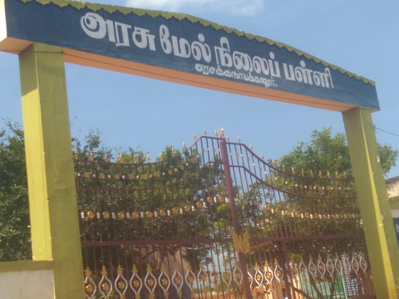 எரசக்கநாயக்கனூர் அரசு மேல்நிலைப்பள்ளி