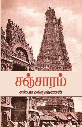 சாகித்ய அகாடமி
