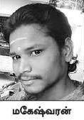 ரவுடி மகேஷ்வரன்
