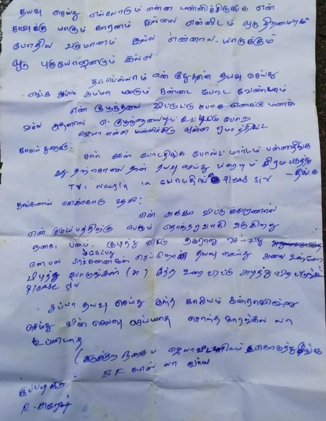 மகனை கொன்றுவிட்டு தற்கொலை செய்த தந்தை சுரேஷ் எழுதிய கடிதம்
