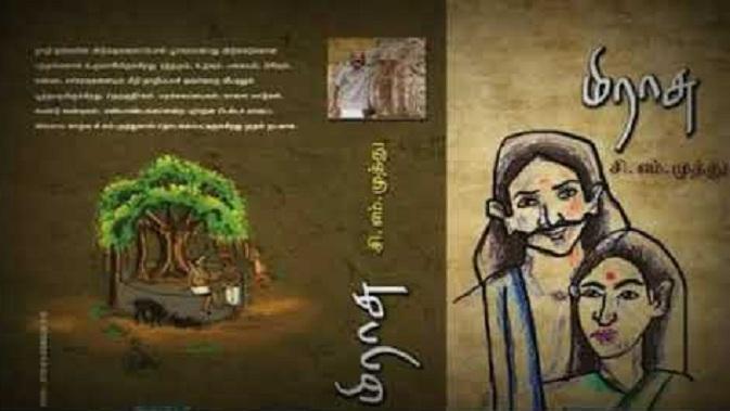 மிராசு நாவல்