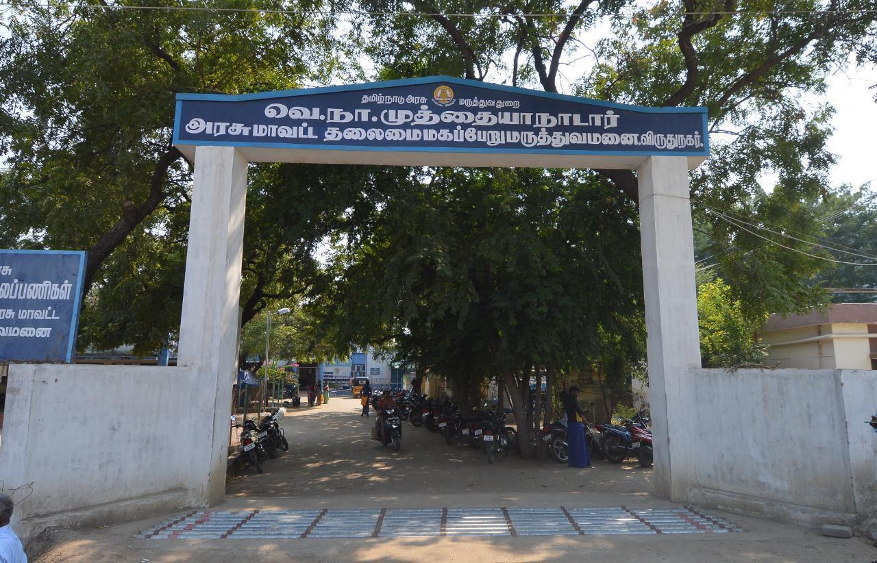 கர்ப்பிணி அனுமதிக்கப்பட்ட சாத்தூர் மருத்துவமனை