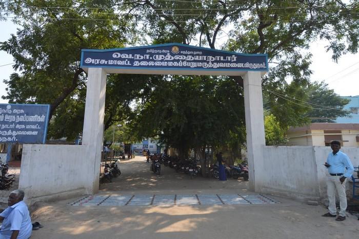 விருதுநகர் அரசு மருத்துவமனை
