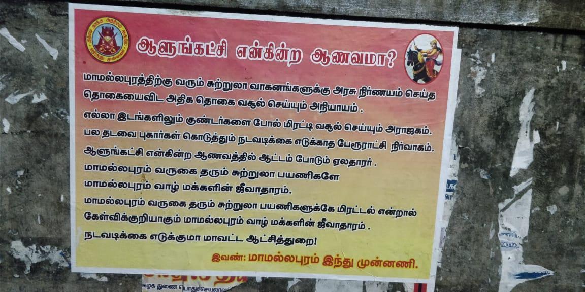 இந்து முன்னணி, மாமல்லபுரம்