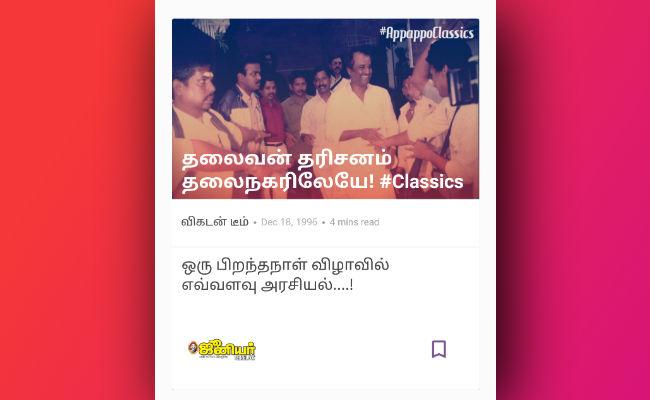 Rajinikanth-fans-meet-1995-appappo