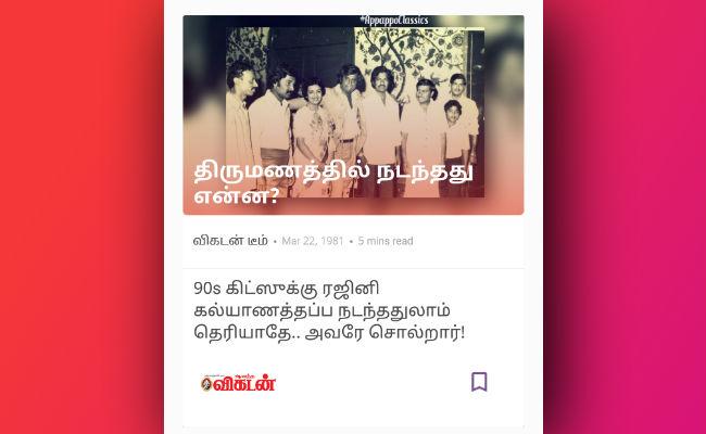 Rajinikanth Latha Marriage - appappo