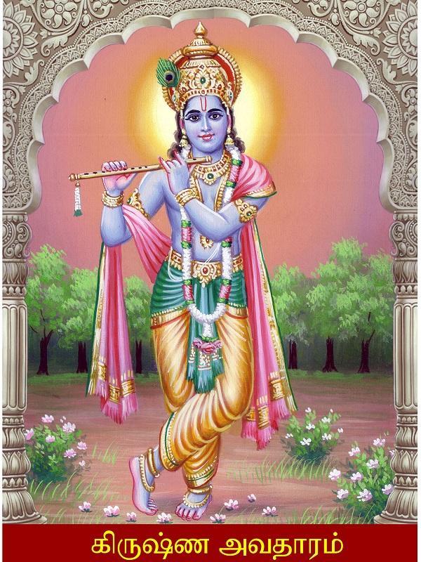 தாமரை - கிருஷ்ணன்