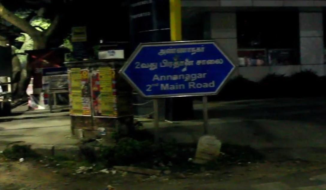 ரவுடி சந்தானம் கொலை செய்யப்பட்ட இடம்