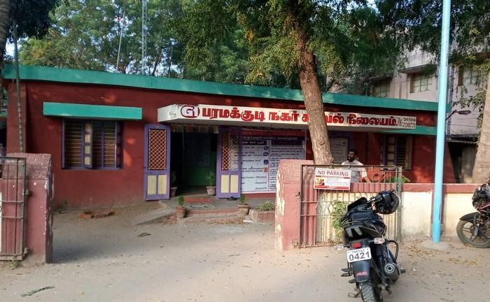 பரமகுடி காவல் நிலையம்