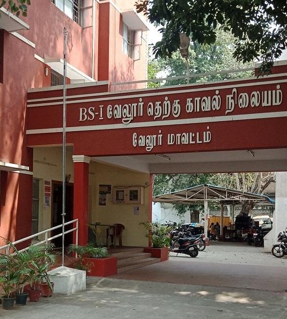 வேலூர் தெற்கு காவல்நிலையம்
