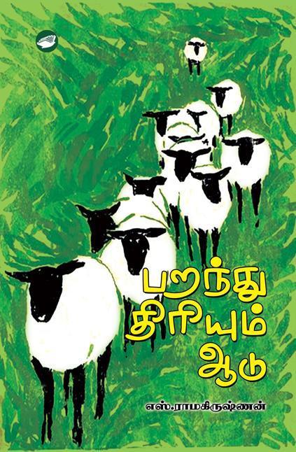 எஸ்.ராமகிருஷ்ணன்