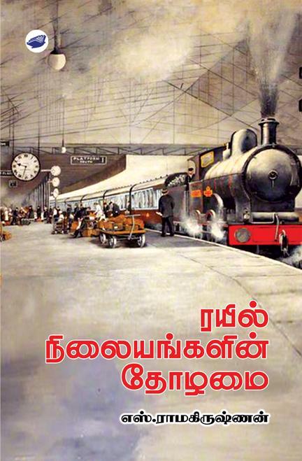 எஸ் ராமகிருஷ்ணன்