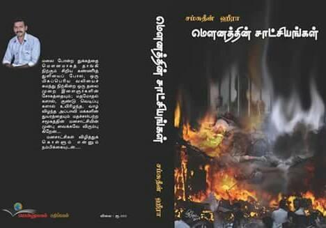 Mounathin Satchiyangal