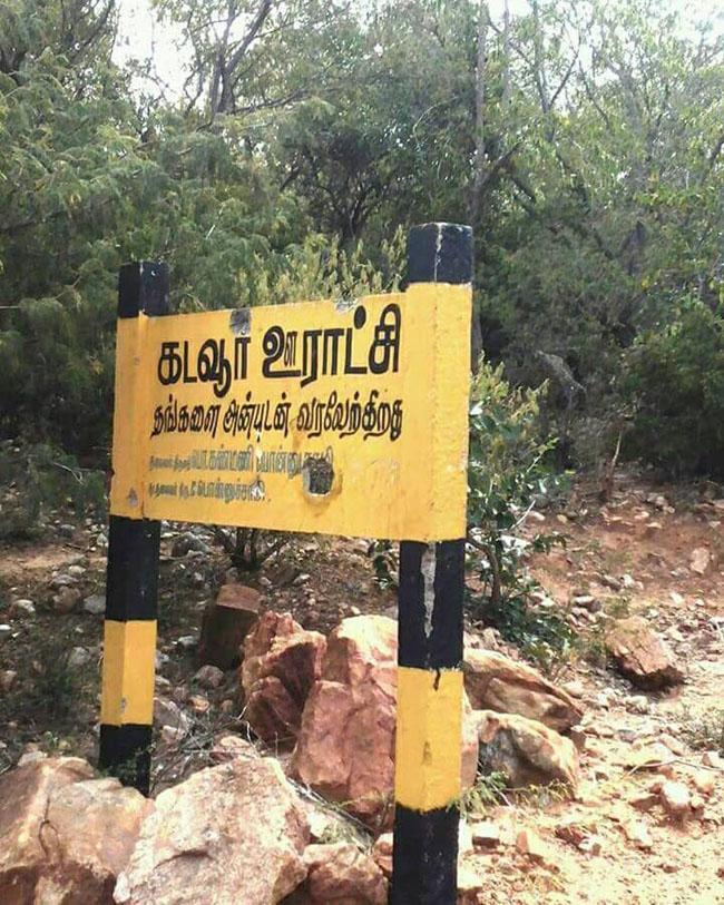 கடவூர் ஊராட்சி