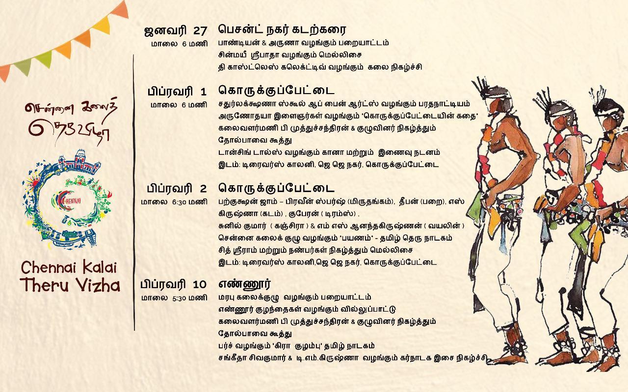 சென்னை கலைத் தெருவிழா