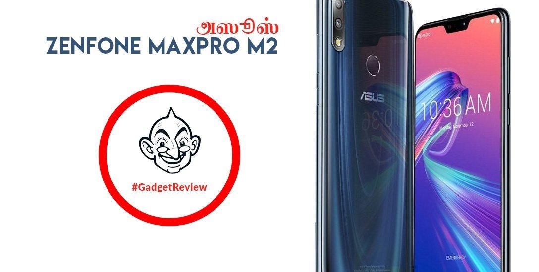 தரமான பேட்டரி; சிறப்பான சம்பவம்... எப்படி இருக்கிறது அஸூஸ் ZenFone Max Pro M2? #GadgetReview