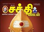 தைப்பூச சிறப்புகளுடன் 6 நிமிட வாசிப்பில் சக்தி விகடனின் 9 பரவசப் பகுதிகள்!