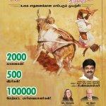 2,000 காளைகள்... 500 காளையர்கள்... 1,00,000 பார்வையாளர்கள்..! - கலக்கப்போகும் விராலிமலை ஜல்லிக்கட்டு