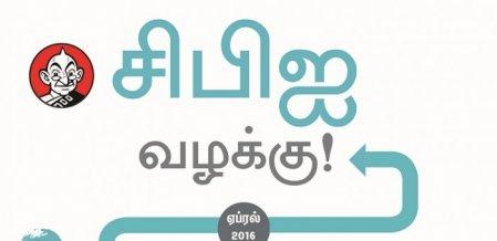 சி.பி.ஐ. இயக்குநர் பிரச்னையில் இதுவரை நடந்தது என்ன? #VikatanInfographics