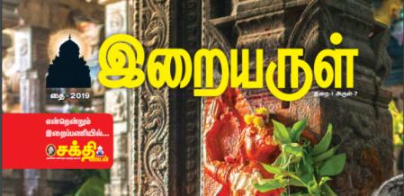 27 நட்சத்திரங்கள்; 27 கோயில்கள் - தை மாத இறையருள் மின்னிதழ் #Ebook