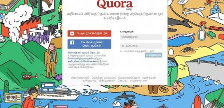 `இனி தமிழிலும் கேள்வி கேட்கலாம்' - வந்தாச்சு Quora தமிழ் இணையதளம்