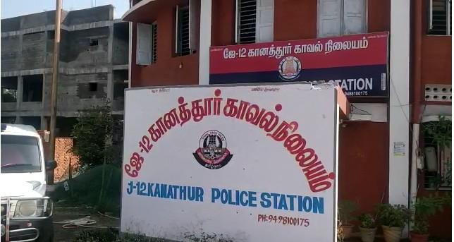 கொள்ளை வழக்கை விசாரித்த கானத்தூர் போலீஸ் நிலையம்