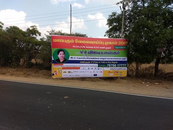 எம்.ஆர்.விஜயபாஸ்கர் நடத்தும் வேலைவாய்ப்பு முகாம் பெளக்ஸ்