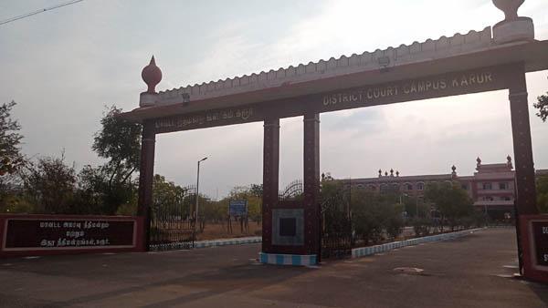 கரூர் கோர்ட்