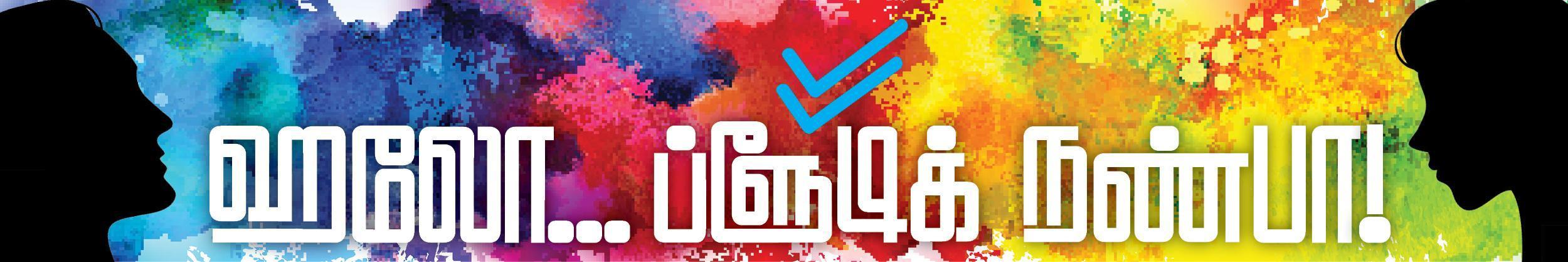 கமல் - ப்ளூ டிக் நண்பா